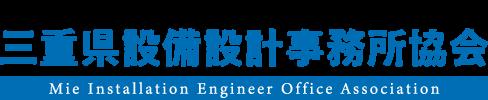 一般社団法人三重県設備設計事務所協会